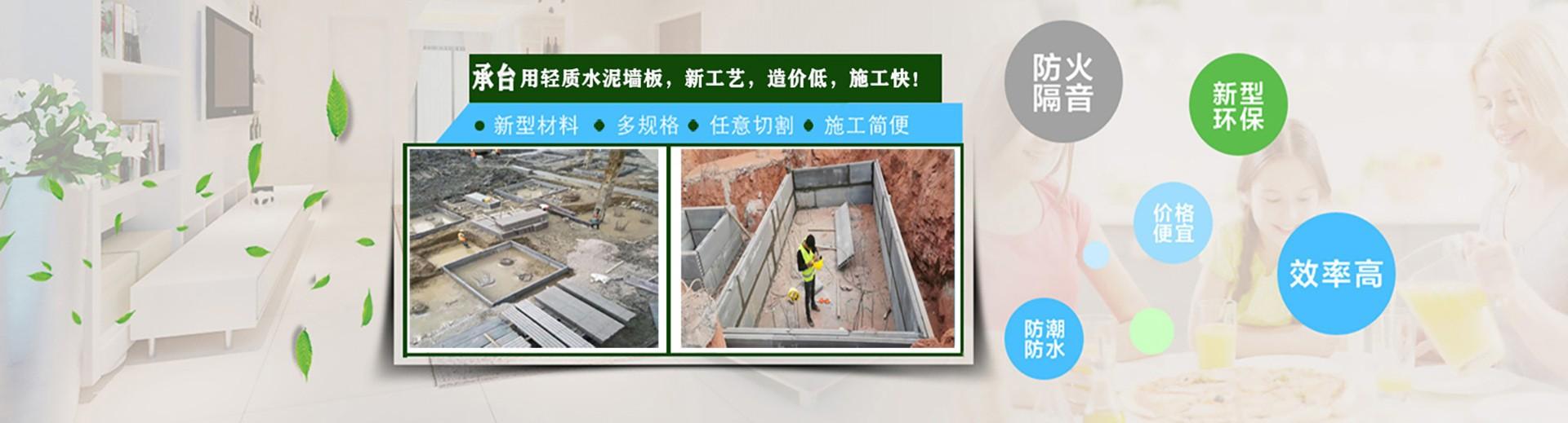 轻质隔墙板,水泥隔墙板,地基承台砖胎膜
