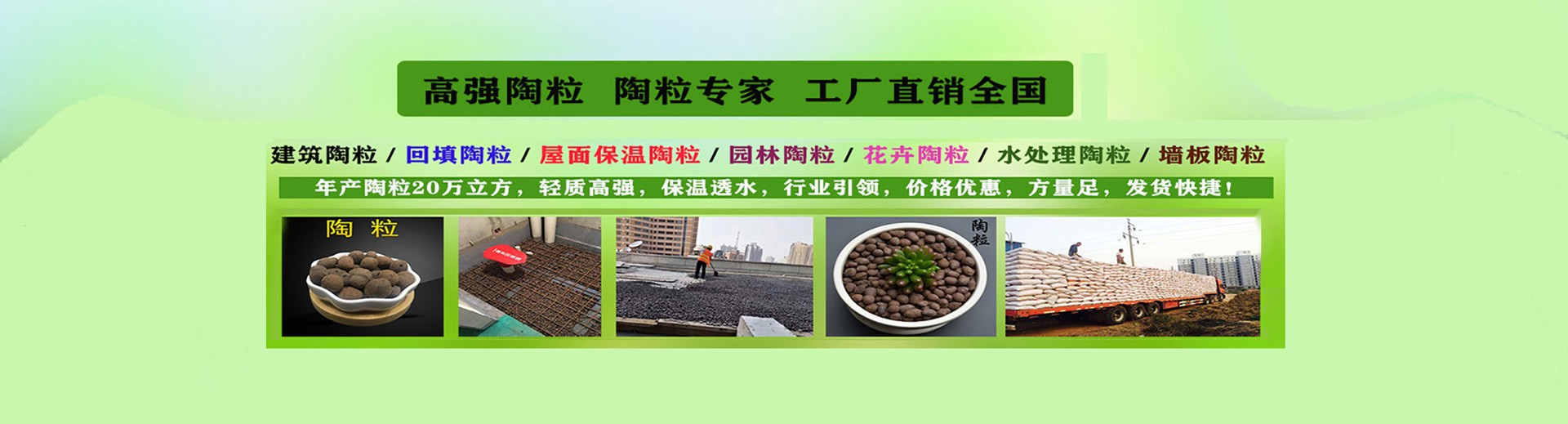轻质陶粒墙板,回填陶粒,江西抚州回填陶粒厂家